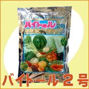 【人気商品】微量要素入り葉面散布肥料『バイトール2号(1kg)』[肥料 有機 園芸 農業 家庭菜園]