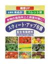 作物の食味・色付きを良くし、花の色を鮮やかにする肥料。化学肥料に発酵済有機肥料8割を配合し...