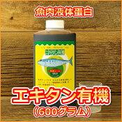 【人気商品】アミノ酸植物栄養剤「エキタン有機(特選エース)」(600g)[土壌改良 ミネラル 微量要素]