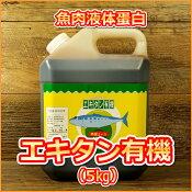 【人気商品】アミノ酸植物栄養剤「エキタン有機(特選エース)」(5kg)[土壌改良 ミネラル 微量要素]