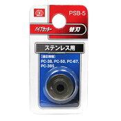 【人気商品】SK11・パイプカッター替刃 ステン用