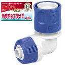 【人気商品】セフティ-3・L型ホースコネクター