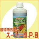 【人気商品】植物活性剤「スーパーM.P.B」(1リットル)[光合成細菌 農業 土壌改良 ガーデニング