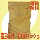 【人気商品】医王元素 200メッシュ(20kg)(送料込)[土壌改良 ミネラル 微量要素] 【HLS_DU】10P03Sep16