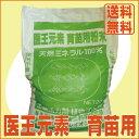 【人気商品】医王元素 育苗用(20kg)(送料込)[土壌改良 微量要素 ミネラル] 【HLS_DU】10P03Sep16