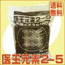 【人気商品】医王元素 2-5(20kg)(送料込)[土壌改良 微量要素 ミネラル] 【HLS_DU】10P03Sep16