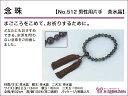 【IDN】 あづま姿 念珠 男性用片手 茶水晶 No.512【q新品】【着】
