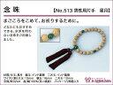 【IDN】 あづま姿 念珠 男性用片手 星月 No.513【q新品】【着】