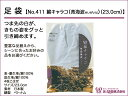 【IDN】 和装小物 あづま姿 足袋 綿キャラコ(青海波)(23.0cm) No.411【q新品】【着】