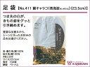 【IDN】 和装小物 あづま姿 足袋 綿キャラコ(青海波)(23.5cm) No.411【q新品】【着】