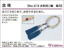 【IDN】 あづま姿 念珠 女性用二輪 星月 No.519【q新品】【着】