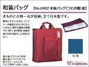 【IDN】 あづま姿 和装バッグ 和装バッグ(つむぎ織)紺 No.6462【q新品】【着】