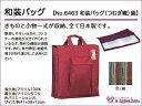 【IDN】 あづま姿 和装バッグ 和装バッグ(つむぎ織)縞 No.6463【q新品】【着】