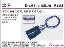 【IDN】 あづま姿 念珠 女性用二輪 紫水晶 No.521【q新品】【着】