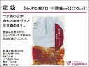 【IDN】 和装小物 あづま姿 足袋 綿ブロード(雪輪)(22.0cm) No.415【q新品】【着】