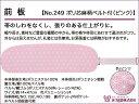 【IDN】 和装小物 あづま姿 前板 ポリ芯麻柄ベルト付 ピンク No.249【q新品】【着】
