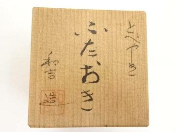 【IDN】 砥部焼 丹下和吉造 蓋置【中古】【道】