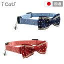 【猫 首輪 安全】 iCat アイキャット ラブリーカラー