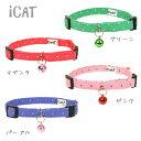 【猫 首輪 安全】 iCat アイキャット カジュアルカラー カラフルピンドット 【国産 布製 カラー 軽量 セーフティ 簡単】【猫首輪 猫の首輪 猫用首輪】【icat i dog】 - 犬の服のiDog