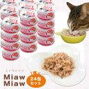 【猫 キャットフード】 アイシア Aixia MiawMiaw とびきりまぐろ 60g×24缶セット 【キャット フード ウェットフード 猫用フード 餌 エサ ...