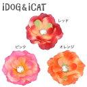 【アクセサリー 犬 猫 iDog】クリップで挟むタイプの簡単ヘアアクセお花をつけてオシャレしてお出かけしよ
