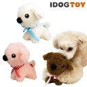 【犬 おもちゃ】iDog&iCat お友達トイプードル 【布製 ぬいぐるみ】【ドッグトイ 犬のおもちゃ 玩具】【超小型犬 小型犬 犬用】【i dog】