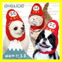 【犬 お正月 かぶり もの】iDog&iCatオリジナル 変身かぶりものスヌード 縁起物だる