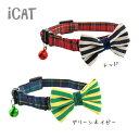 【猫 首輪 安全】 iCat キティカラー チェック柄×ボー