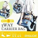 【犬 散歩 バッグ】使い方いろいろ便利な3WAYキャリーバッグ インナークッション内蔵で安全にお出かけ インディゴ ライトブルー の2カラー