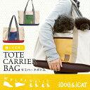 【お買い物マラソン】iDog アイドッグ セミハードボトム トートキャリーバッグ