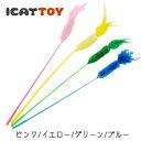 【猫 おもちゃ】 iCat アイキャット 羽つきニャンコじゃ...
