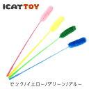 【感謝祭セール★30%OFF】【 猫 おもちゃ 】iCatオ...