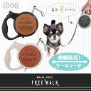 【春休みおでかけSALE★20%OFF】iDog 3M FREE WALK【伸縮リード】レザー