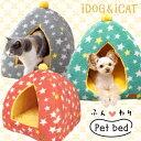【マットをカゴに入れてね】【犬 猫 ベッド】 iDog アイドッグ ファンシースターのテントベッド【あす楽対応 翌日配送】 【ハウス ドーム】【ペットベット 犬のベッド 猫のベッド ドッグハウス 犬ベッド 猫ベッド】【秋用 冬用】【icat アイキャッ