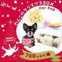 iDog わんこのクリスマスBOX
