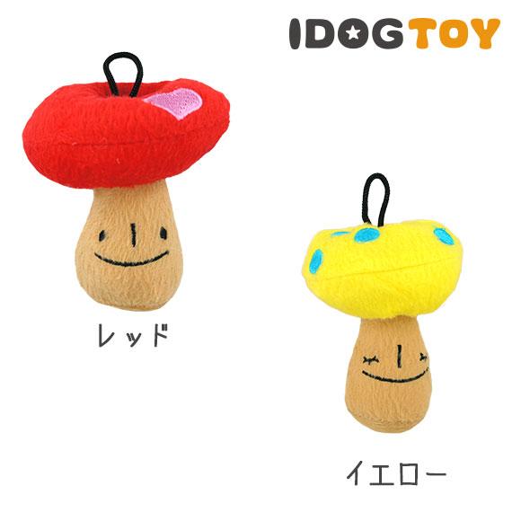 【犬 おもちゃ】 iDog アイドッグ ニョキニョキきのこちゃんミニ 【布製 ぬいぐるみ】…...:idog:10008207