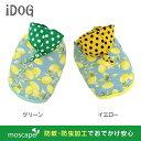 【クーポン利用で300円OFF】iDog アイドッグ 結びフードのレモンパーカー moscape