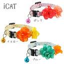 【猫 首輪 安全】 iCat キティカラー 小花柄×Wフラワ