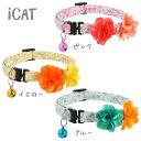 【猫 首輪 安全】 iCat ラブリーカラー 小花柄×Wフラ