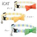 【猫 首輪 安全】 iCat ラブリーカラー カラフルスト