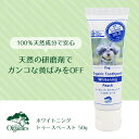 【犬のデンタルケア iDog】日本初。犬用オーガニック美白はみがき。 天然の研磨剤でガンコな黄ばみをOFF。