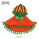 【犬 服 ハロウィン】 iDog かぼちゃケープ アイドッグ【あす楽対応 翌日配送】 【犬の服 アイドッグ 国産 ドッグウェア ペットウェア】【猫服】【i dog】【秋物】【冬物】