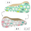 【 あす楽 】 iCat オリジナル つめとぎ キャットフェ