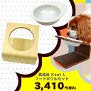 iDog iCat キートとフードボウルセット Lサイズ【あす楽対応 翌日配送】 【犬の食器台