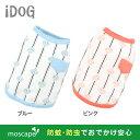 【虫よけ 犬服】 iDog ポケット付気球タンクmoscap...