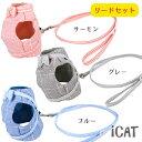 【猫 ハーネスリード付】 iCat クッションベスト猫用ハーネス グレンチェック×ストラ