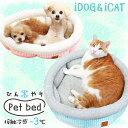 【犬 ベッド 猫 ベッド iDog】接触冷感素材のひんやりベッド。 暑い日もワンコの快眠をサポート。 のびのび過ごせる丸型タイプのペット用ベッド。