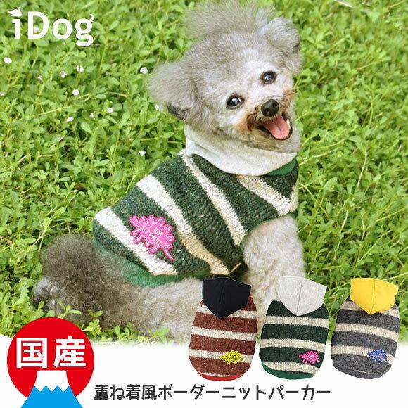 あす楽iDog重ね着風ボーダーニットパーカーアイドッグ犬服犬服犬の服ニットパーカー秋冬秋冬冬物ミニチ