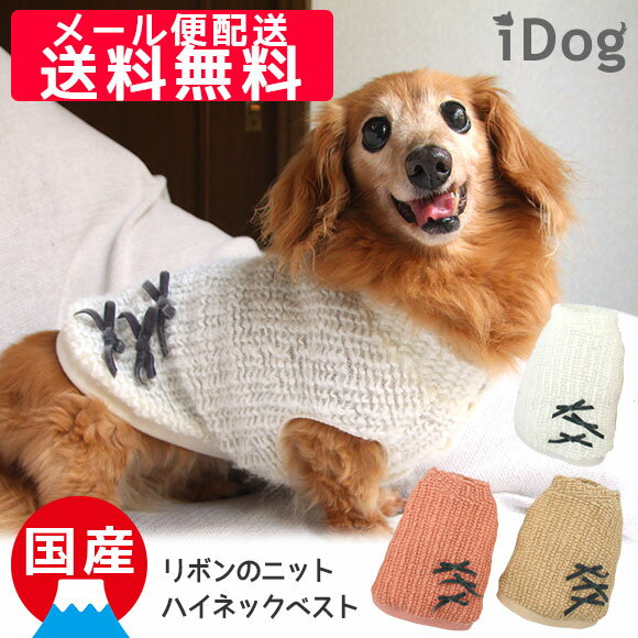 送料無料同梱不可メール便配送iDogリボンのニットハイネックベストアイドッグメール便OK犬服犬服犬の