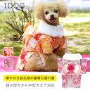 【 あす楽 】 iDog 愛犬用着物 桜華 アイドッグ 【 犬 服 犬服 犬の服 ミニチュアダッ